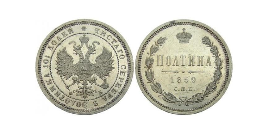Срібна полтина Олександра II