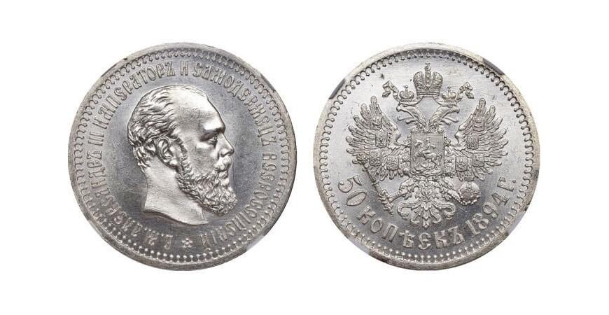 Монети номіналом пів рубля Олександра Третього