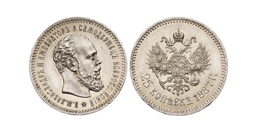 Серебряная монета и Царская Россия