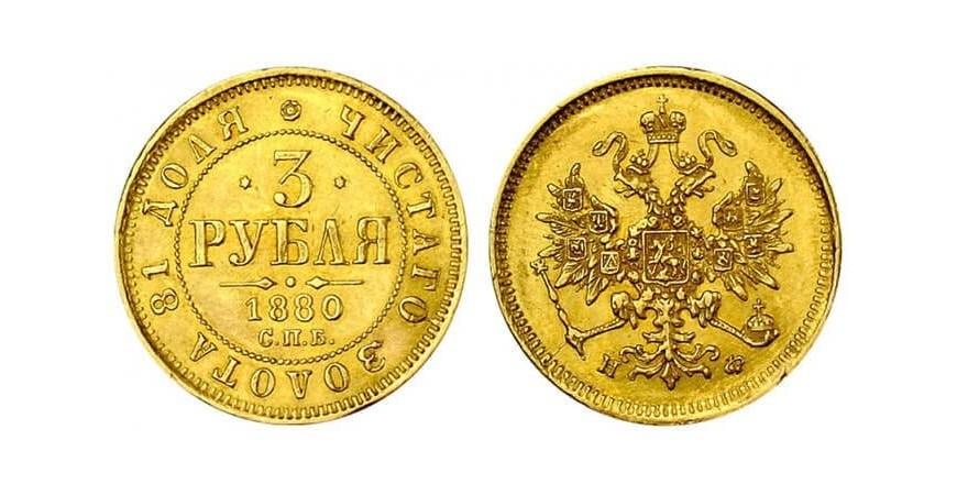 3 рубля Олександра II