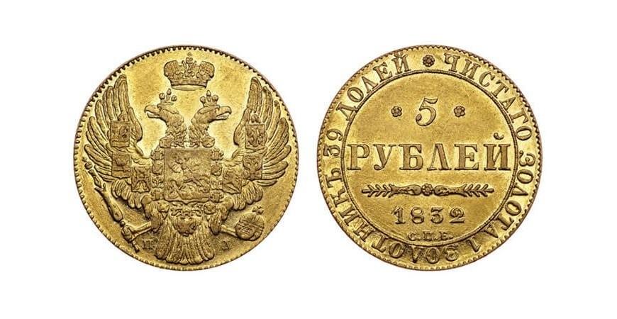 Золотая монета 5 рублей Николая I