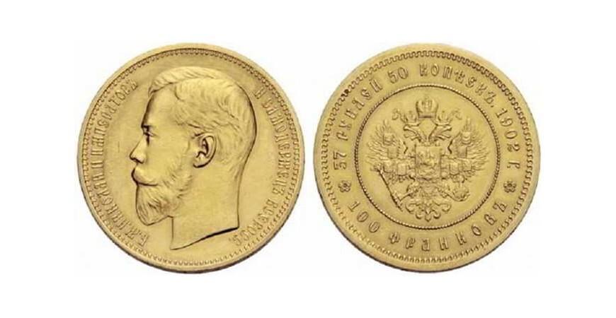 Золоті монети царської Росії
