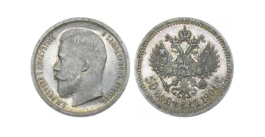 Монеты номиналом «пятьдесят копеек» Николая Второго