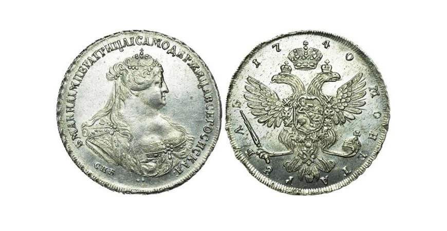 1 серебряный рубль Анны Иоанновны