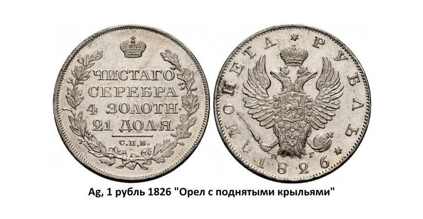 Серебряные монеты царской России