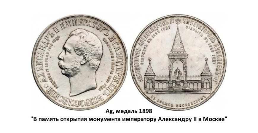 Срібні монети Миколи II (1894-1918)