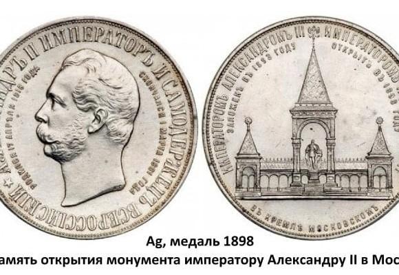 Серебряные монеты Николая II (1894-1918)