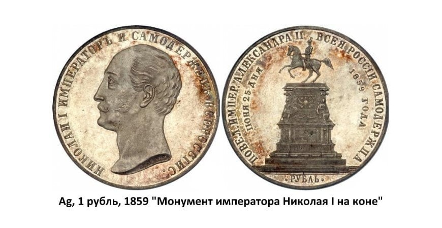 Серебряные монеты Александр II (1854-1881)