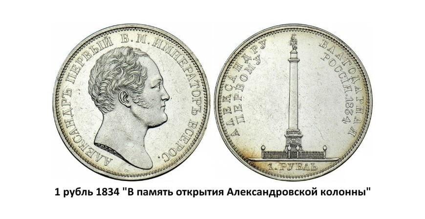 Серебряные монеты Николай I (1826-1855)