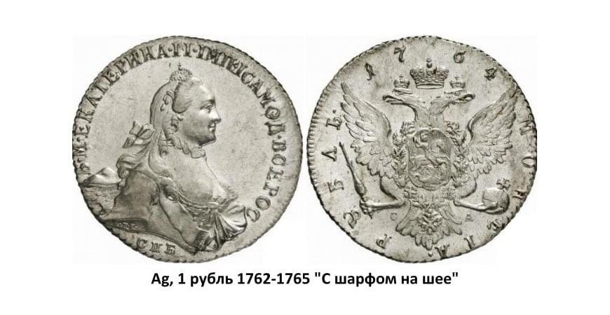 Серебряные монеты Екатерины II (1762-1796)