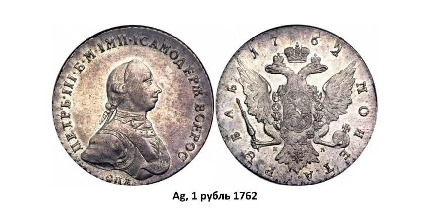 Серебряные монеты Петра III (1762-1762)