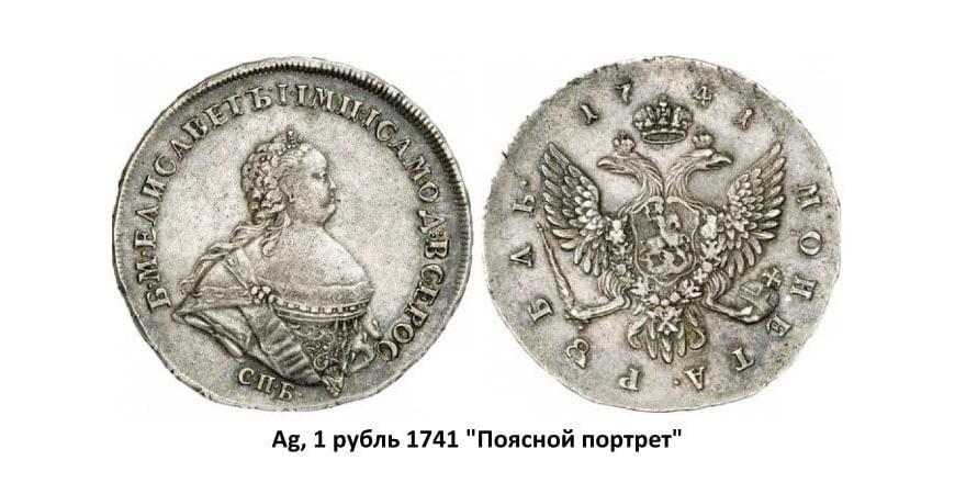 Серебряные монеты Елизаветы (1741-1762)