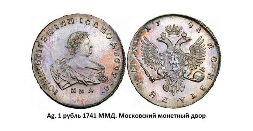 Серебряные монеты Иоанна Антоновича (1740-1741)