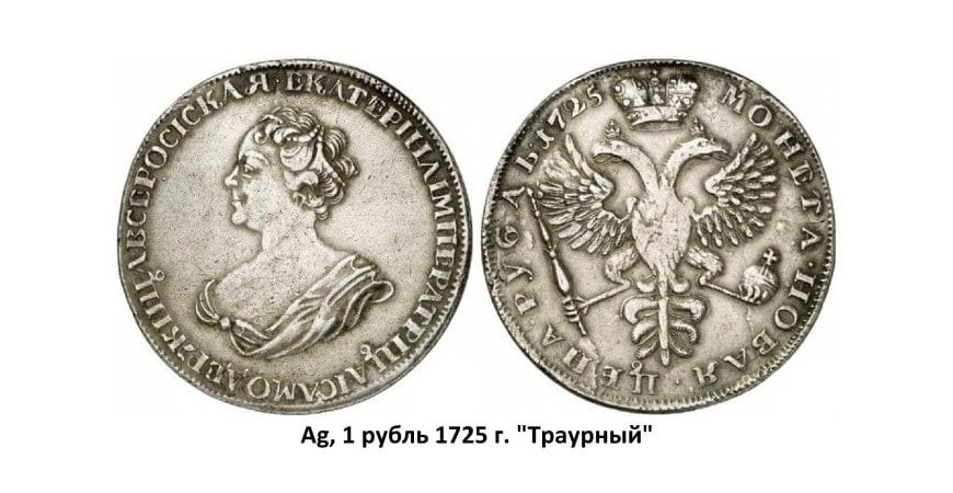Срібні монети Катерини I (1725-1727)