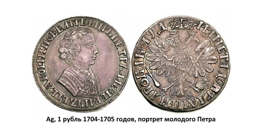 Серебряные монеты Петра I (1699-1725)