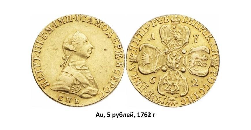 Золотые монеты Петра III (1762)