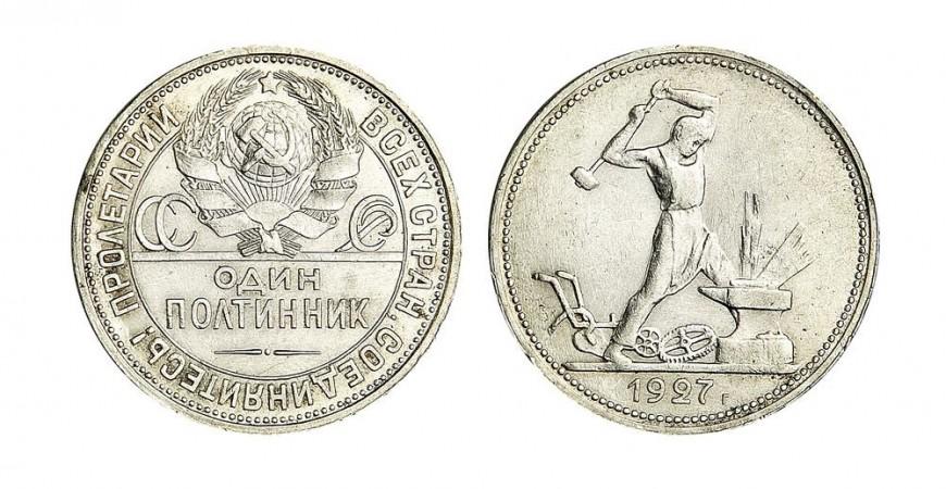 Монети карбування полірованого
