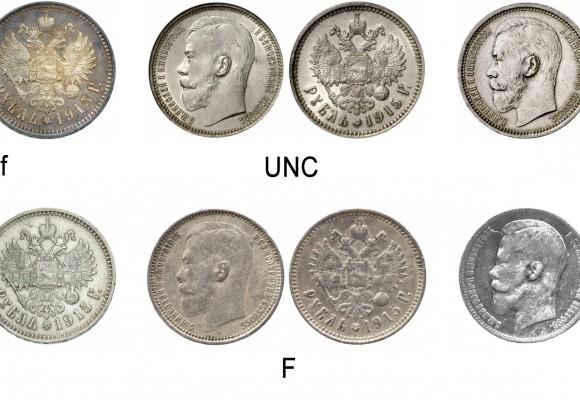 Сохранность монет