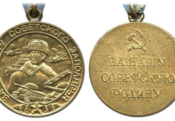 Боевые и военные медали СССР