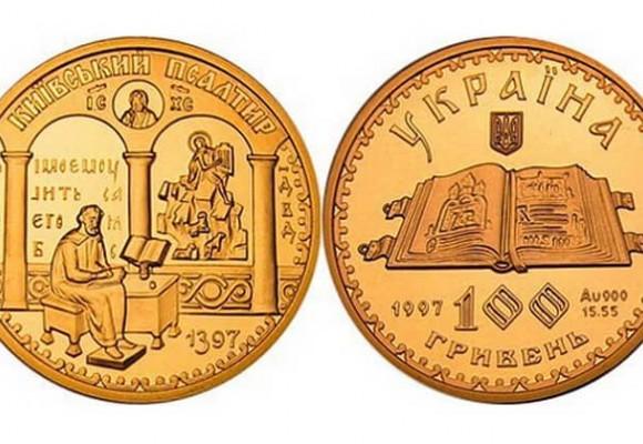 Золота монета Київський псалтир номіналом 100 грн.