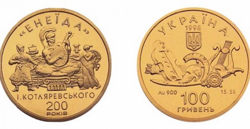 """Монета """"Энеида"""" номиналом 100 грн 1998 год"""