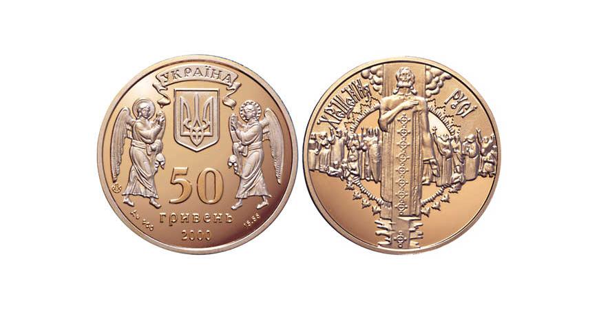 """Памятный денежный знак """"Крещение Руси"""" 2000 года чеканки"""