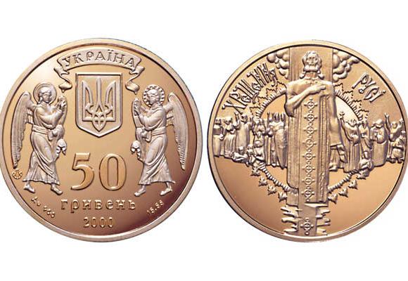 Пам'ятний грошовий знак Хрещення Русі 2000 року карбування
