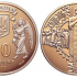 Памятный денежный знак Крещение Руси 2000 года чеканки
