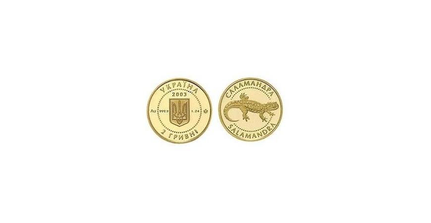 Монета Саламандра номіналом 2грн 2003 року: особливості, значущість, ціна