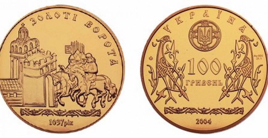"Монета ""Золотые ворота"" номиналом 100грн 2004 года чеканки: продажа без рисков"