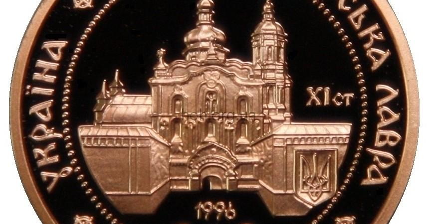 """Памятный денежный знак """"Киево-Печерская Лавра"""" номиналом 200 грн, 1996 год"""