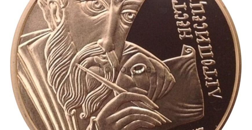 """Монета """"Нестор-летописец"""" номиналом 50 грн 2006 года выпуска: историческая значимость, цена"""
