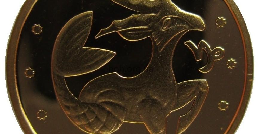 """Монета """"Козерог"""" 2007 года чекана как подарок"""