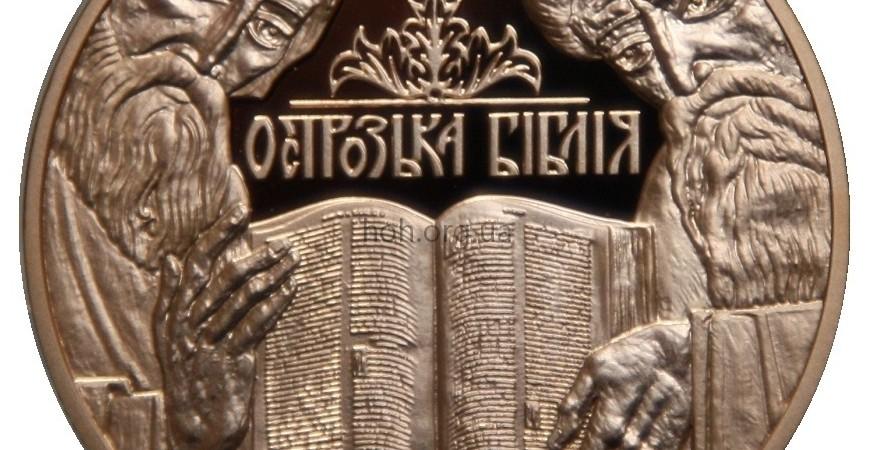 Грошовий знак Острозька Біблія 2007 року карбування: глибока історія в оформленні