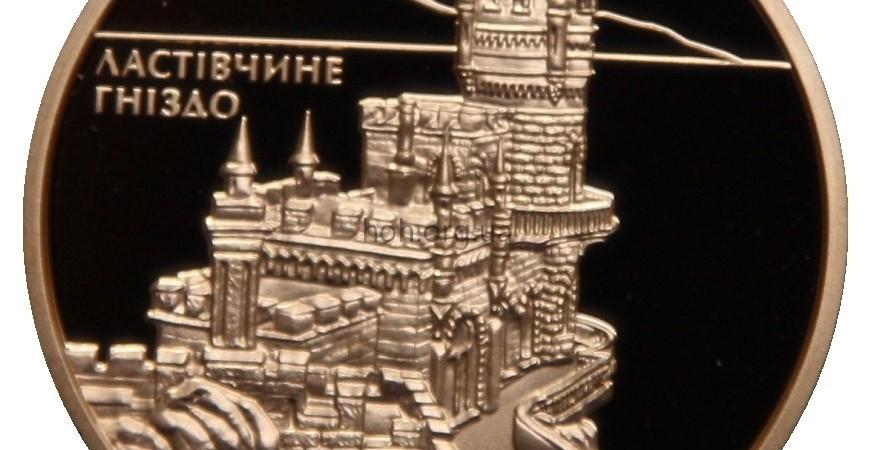 """Художественная ценность монеты """"Ласточкино гнездо"""" 2008 года выпуска"""