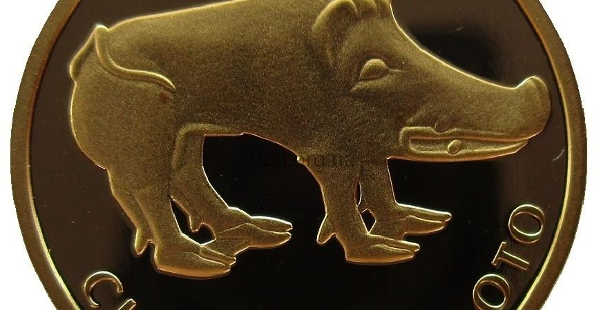"""Значение символов монеты """"Скифское золото (Кабан)"""" 2009 года чекана"""