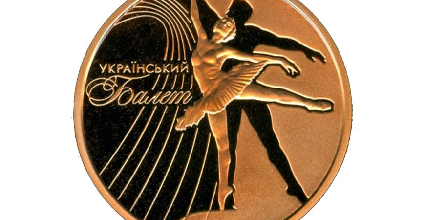 """Подспорье создания монеты """"Украинский балет"""" номиналом 50 грн"""