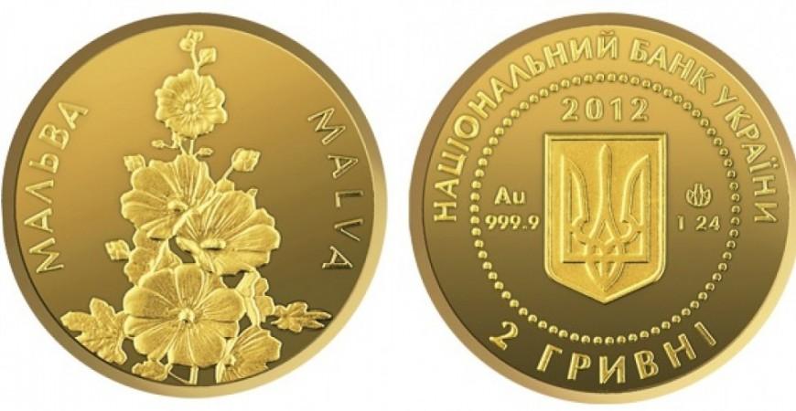 Кому подарить монету Мальва номиналом 2 грн. 2012 года чеканки