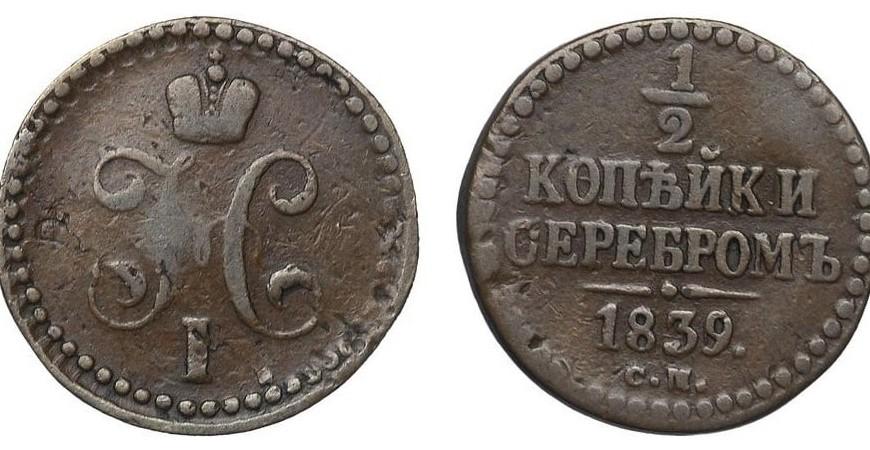 1 копейка серебром, СМ, 1839 года