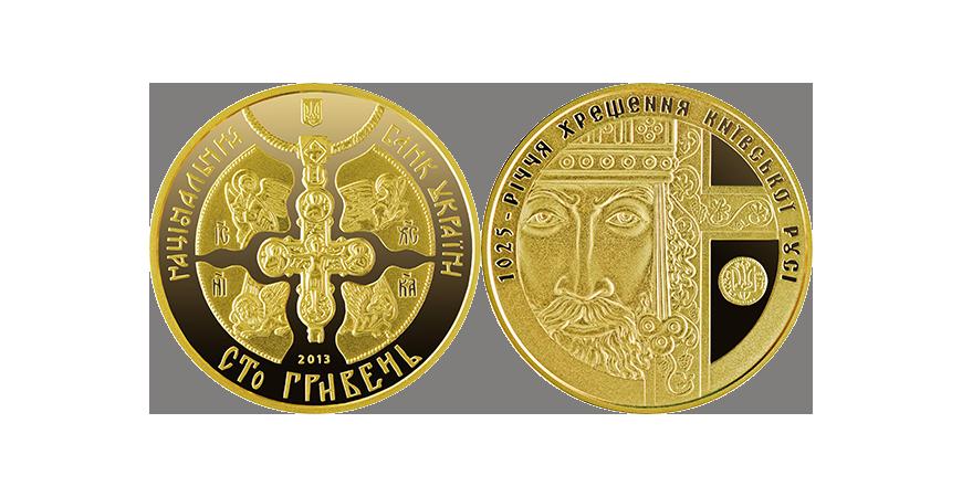 Незыблемые духовные ценности в монете ко дню 1025-летия крещения Киевской Руси 2013 года чекана