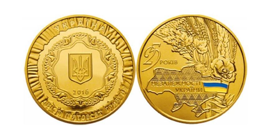 Значимость монеты 25 лет независимости Украины достоинством 250 грн. 2016 год