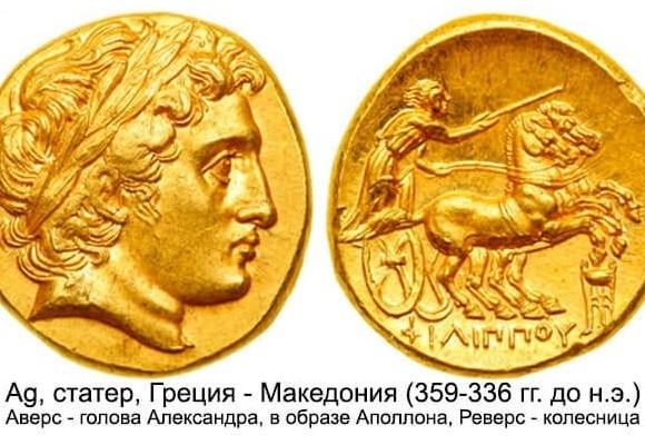 Монеты Древней Греции