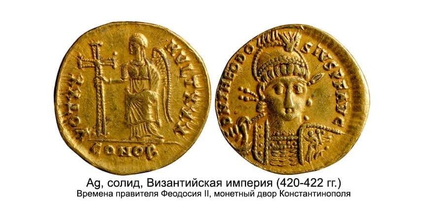 Монеты Византии